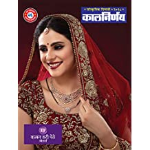 Kalnirnay Sanskrutik Diwali Ank 2018 (Marathi Edition)