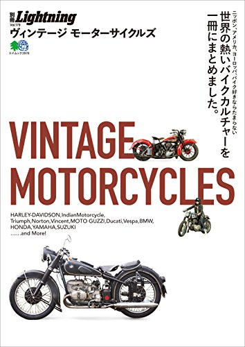 別冊Lightning Vol.179 VINTAGE MOTORCYCLES[雑誌] (Japanese Edition) (Vintage Motorräder Japanische)