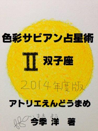 shikisaisabiansenseijyutsu futagoza 2014nendoban (Japanese Edition)