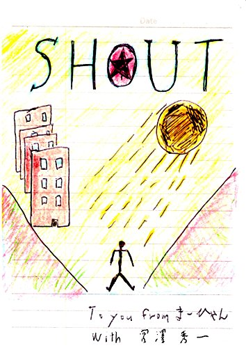 shout-japanese-edition