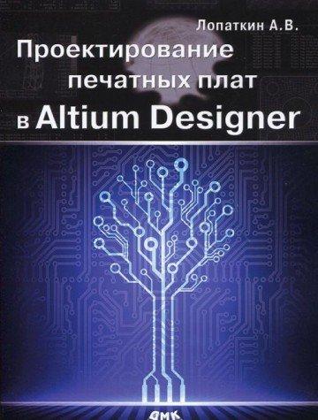 proektirovanie-pechatnyh-plat-v-altium-designer