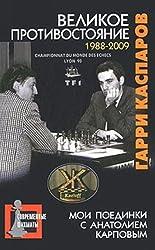 Velikoe protivostoyanie. Moi poedinki s Anatoliem Karpovym. 1988-2009