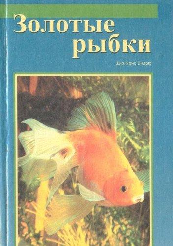Fancy Goldfishes / Zolotye rybki (In Russian) -