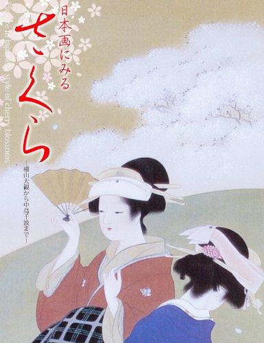 Nihonga ni miru sakura : Yokoyama Taikan kara Nakajima Chinami made
