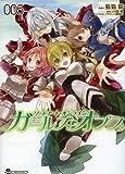 Sword Art Online-Girls'Ops T05