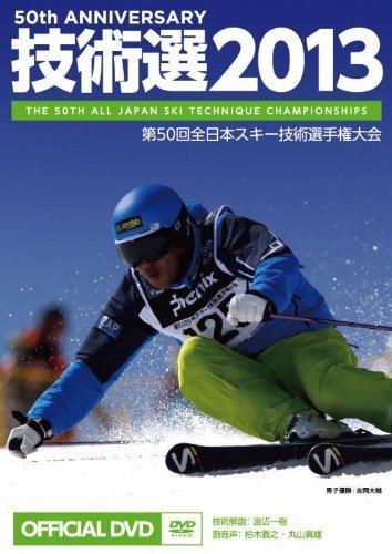 50th Anniversary「技術選2013」Official DVD (第50回全日本スキー技術選手権大会 The 50th All Japan Ski Technique Championships)