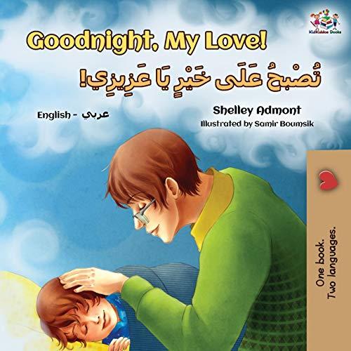 Goodnight, My Love! (English Arabic Bilingual Children's Book) (English Arabic Bilingual Collection)
