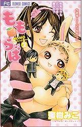 Momo Lover Vol.2