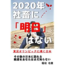 2020 There is no tomorrow at a company staff horizontal writing version (Japanese Edition)
