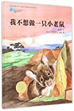 I do not want to do a little mouse (Cao Wenxuan latest creation teacher Italy winning picture book illustrator illustration creation Classic China International Publishing Project. China Flower Seeds World series)(Chinese Edition)