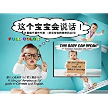 This Baby Can Speak! (Chinese/English/Color): An Owner's Manual for New Talkers...and the Parents Who Love Them (This Baby Language Series)