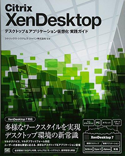 Citrix XenDesktop デスクトップ&アプリケーション仮想化 実践ガイド