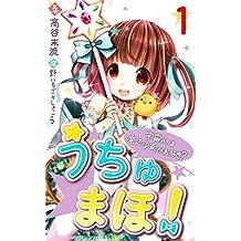 ucyumaho Chapter 1: ucyuujinhamahousyoujyogaosuki (Japanese Edition)