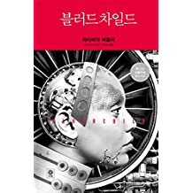 Bloodchild and other stories (1996) (Korea Edition)