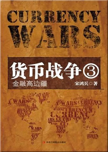 The currency war 3: financial high frontier (Chinese Edition) by Song Hongbing (2011-01-01)