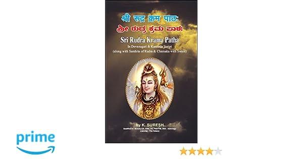 Sri rudra krama patha kannada devanagari amazon k suresh sri rudra krama patha kannada devanagari amazon k suresh books fandeluxe Choice Image