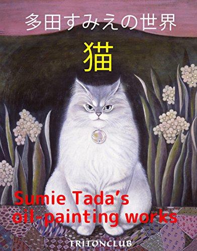 cat-japanese-edition