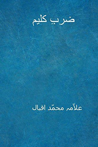Zarb-i-Kalim ( Urdu Edition )