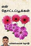என் தோட்டப்பூக்கள் (Tamil Edition)