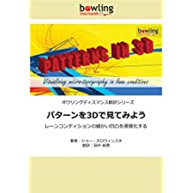 Patterns in 3D: Visualizing micro-topography in lane conditions Bowling This Month (Japanese Edition)