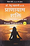About the Book: Power Pranayama Pranayama is in vogue today but few are really aware of its subtle yet profound effects on the mind. Pranayama involves much more than a few breathing exercises; it is a holistic experience that encompasses the body an...