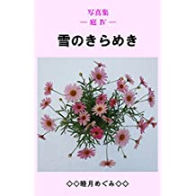 Photos Collection Garden Snow Glow (Japanese Edition)