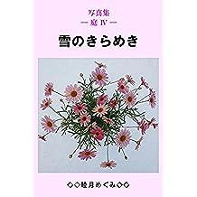 Photos Collection Garden Snow Glow (Japanese Edition)