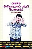 #6: வாங்க சினிமாவைப் பற்றி பேசலாம்! | VAANGA CINEMAVAI PATRI PESALAM: கட்டுரைகள் | ESSAYS (Tamil Edition)