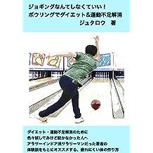 joginngunanntesinakuteiibourinngudedaiettoanndounndoubusokukaisyou (Japanese Edition)