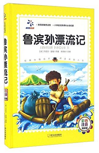 鲁滨孙漂流记(彩色注音 精装版)/小学语文新课标必读名著