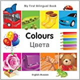 My First Bilingual Book - Colours - English-Russian (My First Bilingual Books)