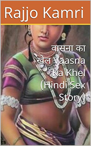 वासना का खेल Vaasna Ka Khel (Hindi Sex Story) (Hindi Edition)