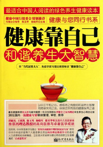 PRATIQUE DU MASSAGE CHINOIS- CONNAITRE SES PROPRES POINTS D ACUPUNCTURE