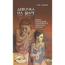 Девочка на шаре. Когда страдание становится образом жизни (Russian Edition)