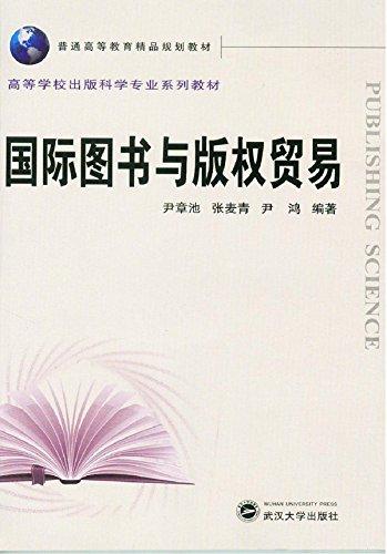 国际图书与版权贸易 (English Edition) por 尹章池