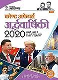 CurrentAffairs Ardhvarshik 2020