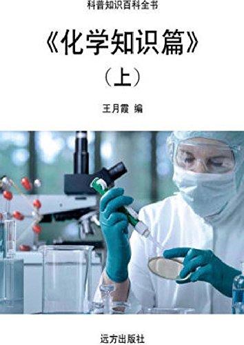 化学知识篇(上)
