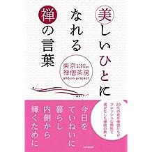美しいひとになれる禅の言葉 (Japanese Edition)