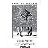 Shpionskiy roman - Boris Akunin