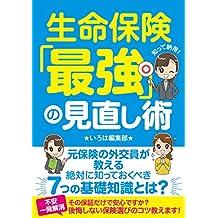 seimeihoken saikyou no minaoshijutu: motohokengaikouinngaosieruzettainisitteokubeki7tunokisotiskitoha seimeihokensaikyounominaoshijutu (hokennoirohahensyuubu) (Japanese Edition)