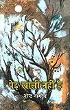 Ped Khaali Nahin Hey