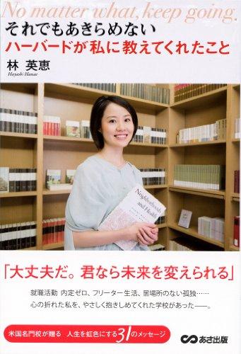 Soredemo akiramenai : Hābādo ga watashi ni oshiete kureta koto = No matter what, keep going