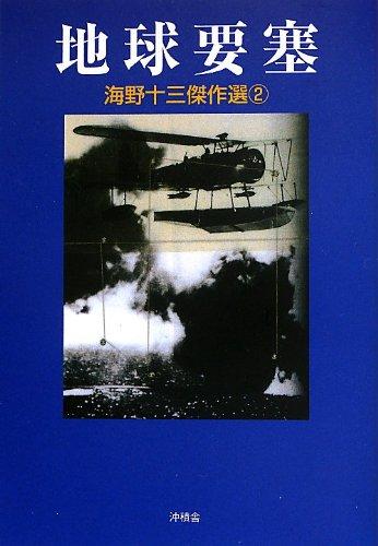 Unno juza kessakusen. 2 (Chikyu yosai).