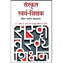 Sanskrit Swyam Shikshak (Hindi Edition)