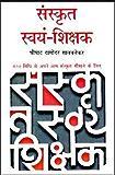 Sanskrit Swyam Shikshak (Hindi Edition)