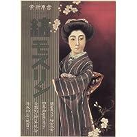 Vintage giapponese a righe mussola tessuti C1910Riproduzione poster fine art su su carta satinata, formato A3, 200g/mq - Mussola Fine