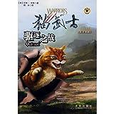 Warrior Cats - Die Macht der drei, Verbannt: III, Band 3 / Warriors, The Power of Three. Outcast (Chinesisch)