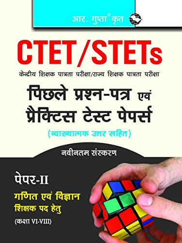 CTET: Math & Science Teachers (Paper-II) (for Class VI-VIII) Previous Years