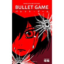 BULLTE GAME (Japanese Edition)