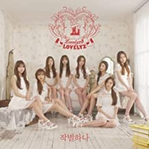 LOVELYZ [GIRLS' INVASION] 1st Album CD + Photocard K-POP Sealed [CD] [Box set...